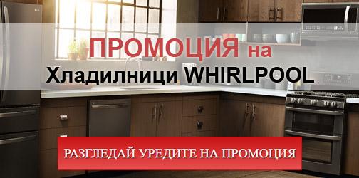 Промоция на Хладилници Whirlpool