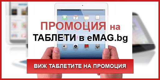 emag-tableti