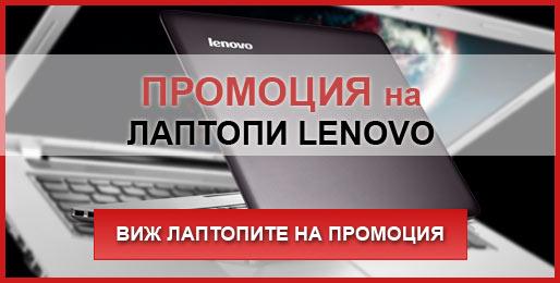 промоция на лаптоп Lenovo